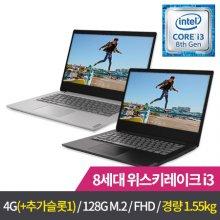 [추가사은품 증정!] 최신 8세대 i3 위스키레이크 실버 S145-14-I3-DOS
