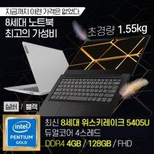 [특가!] 최강가성비! 8세대 펜티엄 골드 아이디어 패드 5405U [실버/블랙]