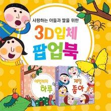 3D입체팝업북 (전 2권) / 놀이팝업북 / 어린이입체북
