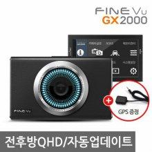 [히든특가] 파인뷰 GX2000 블랙박스 64GB [자가장착]