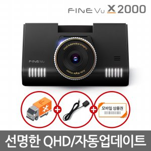 [히든특가]  파인뷰X2000블랙박스64GB