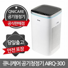 [10% 즉시할인 쿠폰][6.10~6.19 무료배송쿠폰] 큐니케어 AIRQ-300 30평형 공기청정기