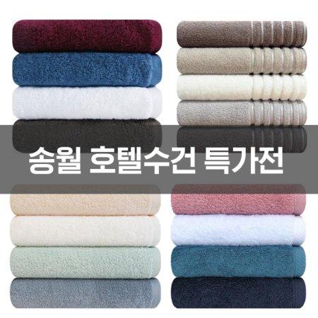 부드러운 송월 호텔수건 특가전 (무료배송)