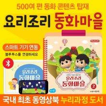 요리조리동화마을 ver2 (전 1권) / 500여권의 놀이컨텐츠