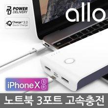[무료배송쿠폰] [알로코리아] 고속충전 3포트 보조배터리 20000mAh QCPD/노트북/스마트폰 네이비