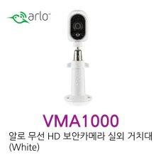 알로 프로 (Arlo Pro/Pro2) 무선 IP카메라 가정용 홈 CCTV 액세서리 거치대