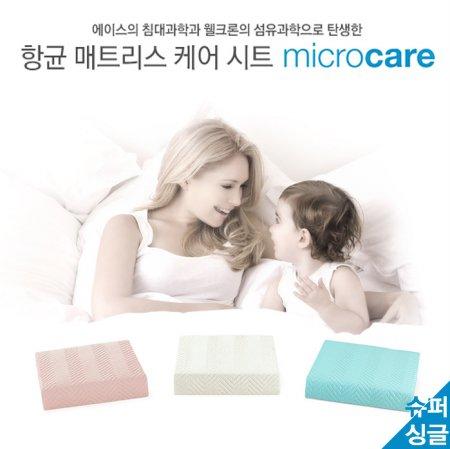 매트리스커버 마이크로케어 슈퍼싱글사이즈 MICROCARE/SS _핑크