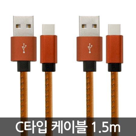 USB C 타입 고속 가죽 케이블 1.5m 브라운
