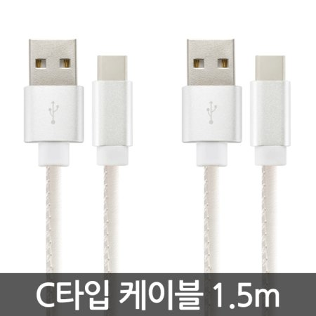 USB C 타입 고속 가죽 케이블 1.5m 아이보리