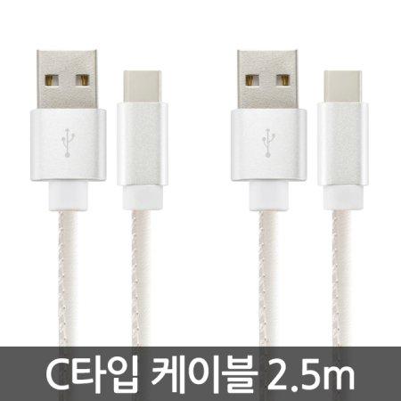 USB C 타입 고속 가죽 케이블 2.5m 아이보리