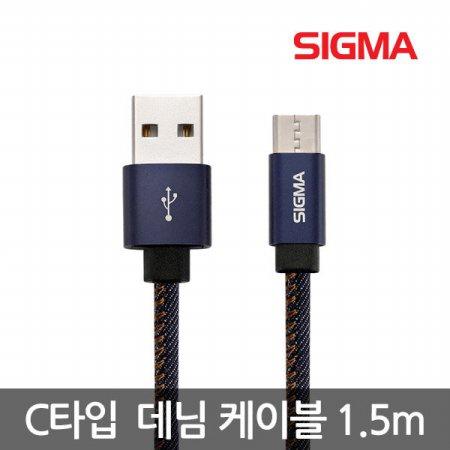USB C 타입 고속 데님 케이블 1.5m