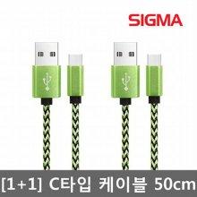 [1+1] USB C 타입 고속 페브릭 케이블 50cm 그린