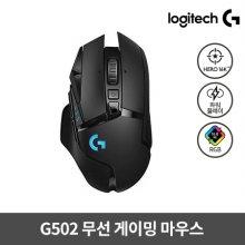 G502 LIGHTSPEED 무선 게이밍 마우스 [로지텍코리아 정품]