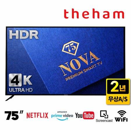 190cm UHD HDR 스마트 TV [수도권 스탠드설치] / N751UHD