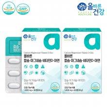 올바른 칼슘 마그네슘 비타민D 아연 2박스