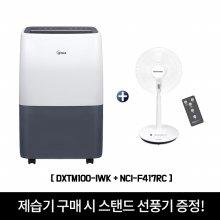 제습기 DXTM100-IWK 구매 시 + 전자식스탠드 NCI-F417RC 사은품 증정