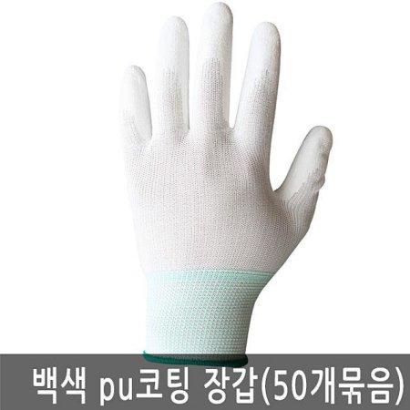 손바닥 PU 코팅 작업용 흰색 팜피트 장갑 50켤레 묶음_352717