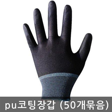 손바닥 PU 코팅 작업용 흑색 팜피트 장갑 50켤레 묶음_352718