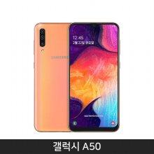 [자급제/공기계] 갤럭시A50 2019 [코랄][SM-A505N]