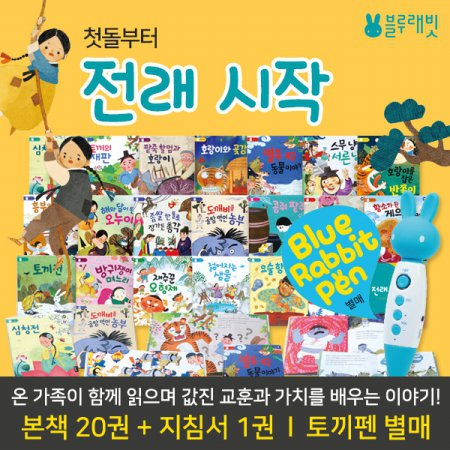 첫돌부터전래시작 (전 21권) / 토끼펜별매 / 전래교육