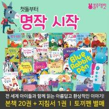 첫돌부터명작시작 (전 21권) / 토끼펜별매 / 명작교육