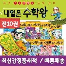 내일은수학왕 (전 10권) / 초등 수학대결 만화