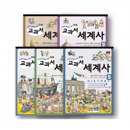 사건과 연표로 보는 만화교과서 세계사 (전 5권)