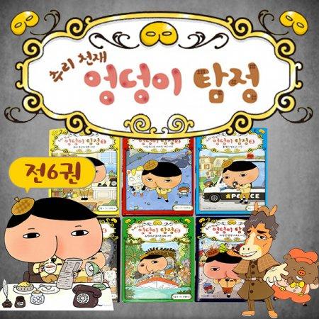 추리천재엉덩이탐정 (전 7권) / 천재 추리소설만화