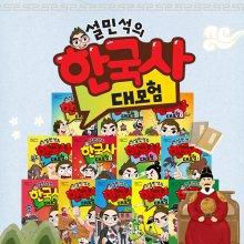 설민석의한국사대모험 (전 12권) / 한국사만화