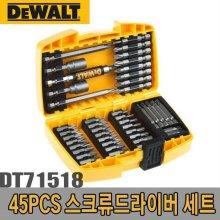 디월트 스크류드라이버 세트 DT71702(=DT71518) 45PCS_0A8CD4
