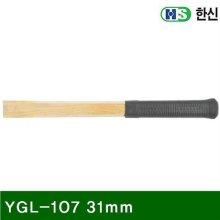 망치자루-합판 YGL-107 31mm 420mm (1EA)_598538