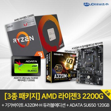 [3종 패키지] AMD 2200G + 기가바이트 A320M-H + ADATA SU650 120GB