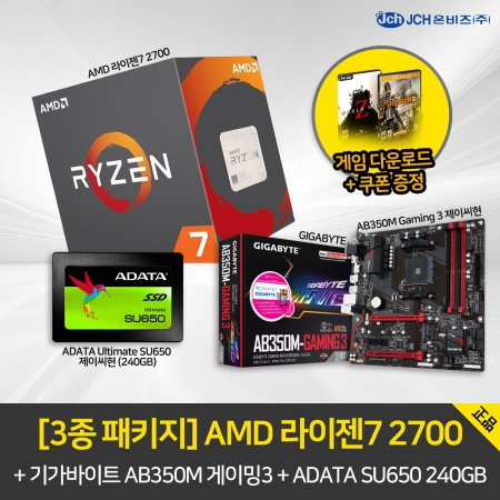 [3종 패키지] AMD 2700 + 기가바이트 AB350M GAMING 3 + ADATA SU650 240GB