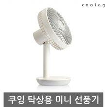 [쿠잉 정품] 휴대용 미니 무선 선풍기 탁상용 (크림화이트) / NDC905