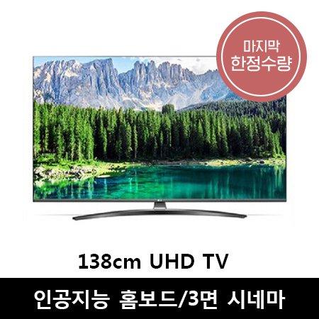 *3면 시네마* 138cm UHD TV 55UM7900BNA (벽걸이형)