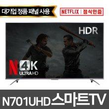 70형 UHD HDR 스마트 TV / N701UHD [직배송(자가설치)]