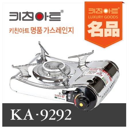 휴대용 가스렌지 KA-9292