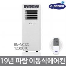 이동식에어컨 BN-MC122 (냉방,제습 겸용)