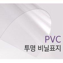카피어랜드 제본용표지 PVC A4 0.3MM 100매 _투명