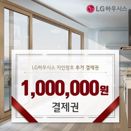 [단독특가]지인창호 추가결제 100만원권
