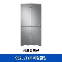 셰프컬렉션 양문형냉장고 RF10R9910S5 [952L]