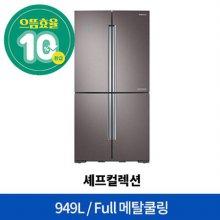 셰프컬렉션 양문형냉장고 RF10R9945M5 [949L]
