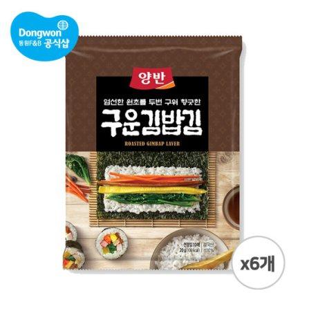 양반김 구운 김밥김 [전장1P(10매)] x 6개