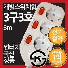 개별스위치형 멀티탭 3구 3호 3M 전기절약형 _081384