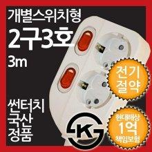 개별스위치형 멀티탭 2구 3호 3M 전기절약형 _081381