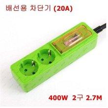 (DONYN) 냉난방기 고용량 4000W 2구 접지 멀티탭-2.7M_667342