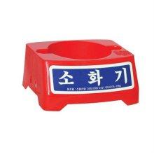 대일소방 소화기받침대 중 2.53.3kg용_0A92A7