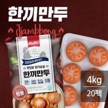 닭가슴살 한끼만두 짬뽕 200gX20팩 (4kg)