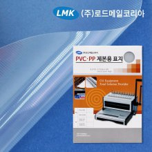 제본표지 제본기소모품 비닐표지 PP 0.5T 투명사선 100매