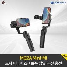 [공식수입처] MOZA 짐벌 Mini-MI / 스마트폰 짐벌